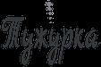 Тужурка (tuzhurka.com), отзывы о магазине