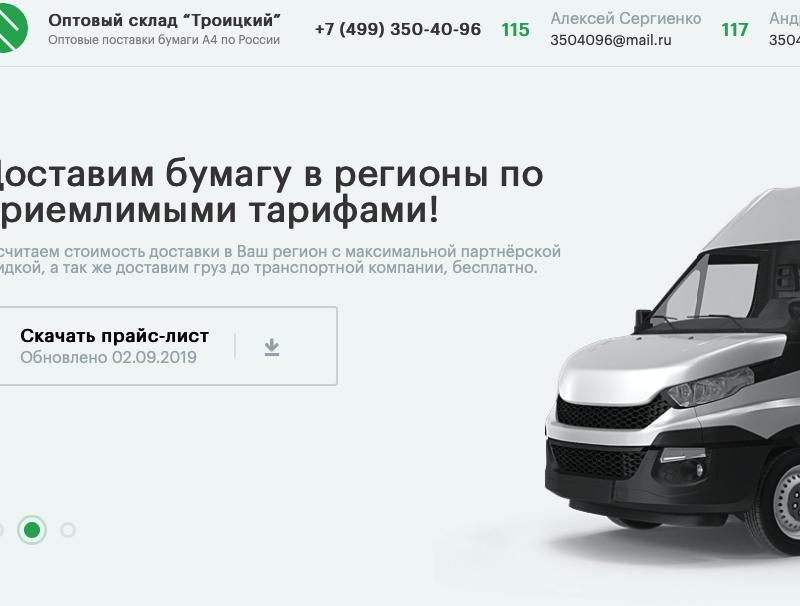 """Отзывы про оптовый склад """"Троицкий» поставляем-бумагу.рф"""