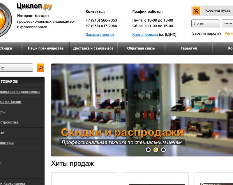 Магазин ciclops.ru (Циклоп.ру)