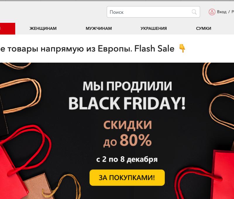 bigsaleday.ru (BigSaleDay)