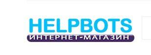 Положительные и отрицательные отзывы о магазине Helpbots.ru
