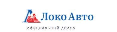 Автосалон «Локо-Авто» (Россия, Новосибирск)