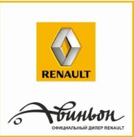 Автосалон Авиньон — официальный дилер Renault (Россия, Москва)