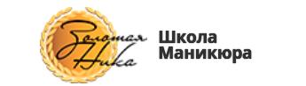 «ЗОЛОТАЯ НИКА» Учебный центр по маникюру и педикюру