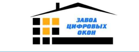 Оконная компания «Завод цифровых Окон» (Россия, Омск)
