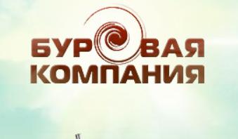 Красноярская буровая компания (Россия, Красноярск)