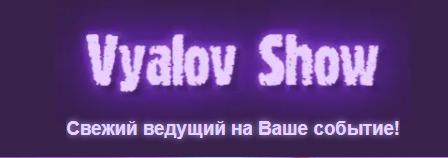 Виталий Вялов ведущий