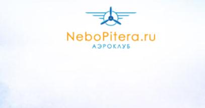 Полет на самолете — аэроклуб «НебоПитера» (Россия, Санкт-Петербург)
